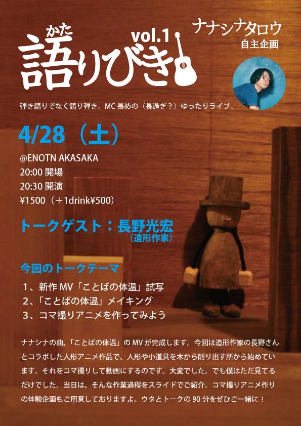 語りびき Vol.1