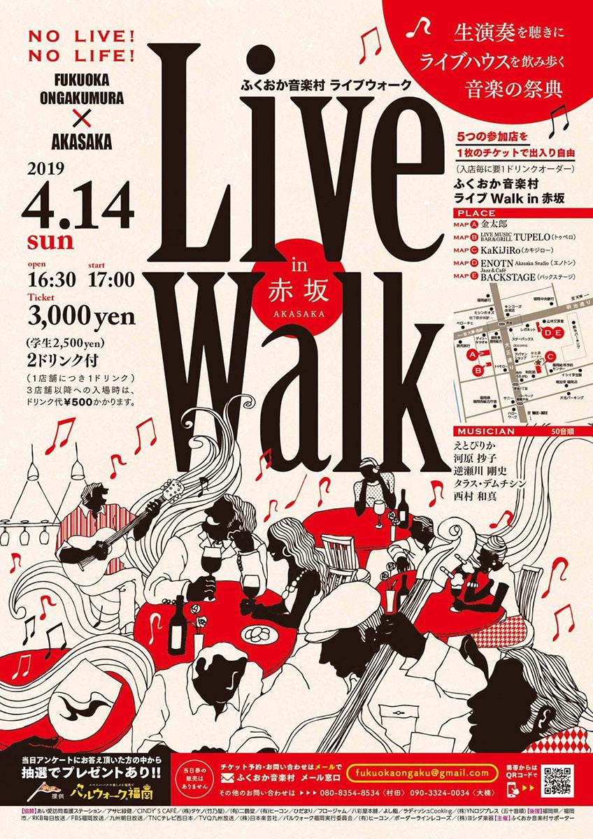 第6回ライブWALK in 赤坂